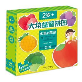 傲游猫-大块益智拼图低阶版 水果和蔬菜