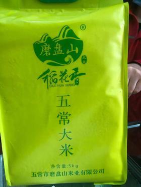 磨盘山稻花香五常大米5kg