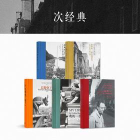 次经典 5册套装 与阅读历程相匹配的心灵震撼 大部头珍藏版 读库