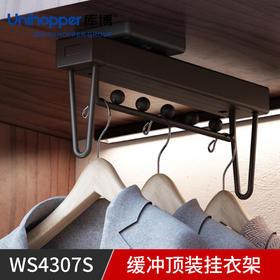 WS4307S.MCA 新款缓冲顶装挂衣架 白色/摩卡(联系客服享受专属价格)