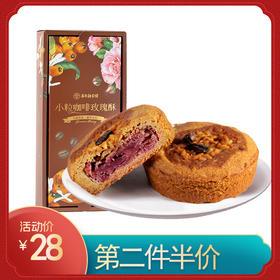 【第二件半价】嘉华鲜花饼小粒咖啡玫瑰酥礼盒云南特产零食