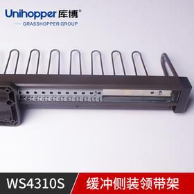 WS4310S.MCA. 新款缓冲侧装领带架 摩卡色/时尚白(联系客服享受专属价格)