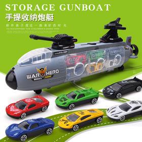凌速儿童玩具滑行手提收纳炮艇|军舰潜水艇+6个合金小汽车【日用家居】