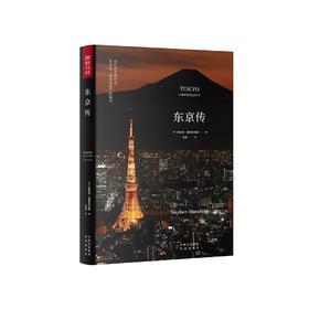 东京传:理解日本,从读懂东京开始