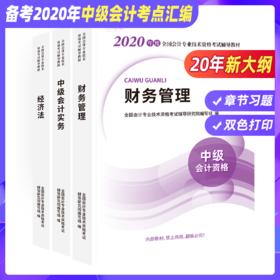 会计学堂2020中级会计职称考点汇编(预计6月11日发货)