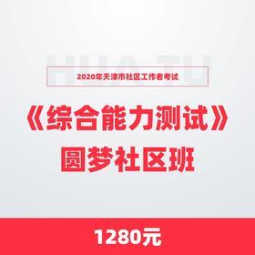 2020年天津市社区工作者考试《综合能力测试》圆梦社区班