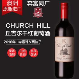Church Hill丘吉尔赤霞珠西拉子干红葡萄酒Shiraz Cabernet 750ml/支澳洲进口国内发货