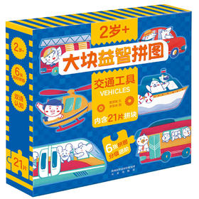 傲游猫-大块益智拼图低阶版 交通工具