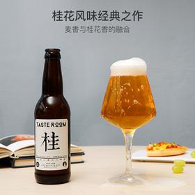 【啤酒世界杯双冠王】精酿TASTE ROOM桂花小麦艾尔啤酒330ml5.4%vol