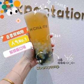 【合乐城】8.8元抢印茶双响炮一杯!夏日必喝双响炮!