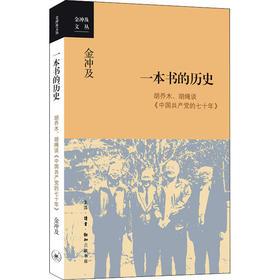 一本书的历史 胡乔木、胡绳谈《中国共产党的七十年》