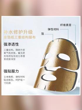 韩国 Secretmuse 缪斯的秘密 弹润紧致 24k黄金面膜