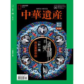 《中华遗产》202006