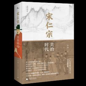 宋仁宗:共治时代 从一位被严重低估的皇帝,透视大宋巅峰时代独特的政治运作机制