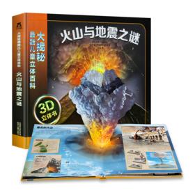 大揭秘最酷3D儿童立体百科-火山与地震之谜 原价98