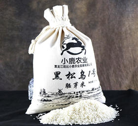 小鹿农业黑松鸟1号胚芽米/ 5斤装