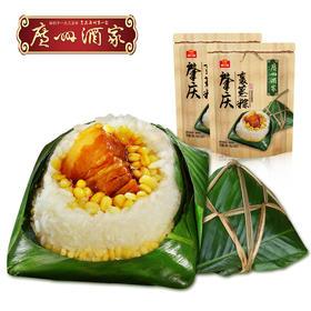 广州酒家 2袋装肇庆裹蒸粽 咸肉粽广东粽 端午粽子送礼 伴手礼
