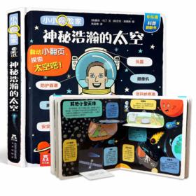 乐乐趣科普翻翻书小小探险家第二辑-神秘浩瀚的太空原价56.8
