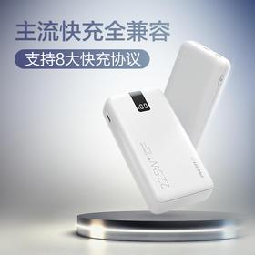 ALL全兼容充电宝 20000毫安 双入三出 支持QC/PD/FCP等快充协议 苹果/华为闪充