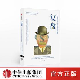 复盘 辜朝明 一个经济学家对宏观经济的另类解读 辜朝明 著 经济理论 中信出版社图书 正版
