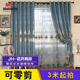 布料/绣花布/JH-花开两岸-雪尼尔水溶绣花