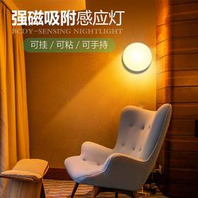 智能LED人体感应小夜灯长续航 磁吸固定 循环充电 柔光护眼 触摸卧室楼道充电节能人来即亮人走即灭灯