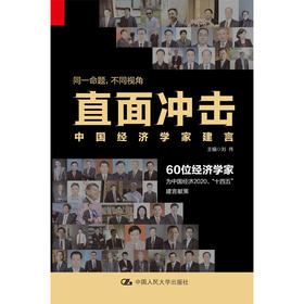 直面冲击:中国经济学家建言