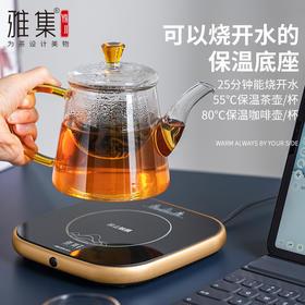 雅集  微晶保温底座可烧水100℃茶壶 垫热牛奶恒温保温加热底可调温