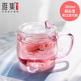 雅集 颜品壶  耐热玻璃家用泡茶壶茶水分离迷你小茶壶