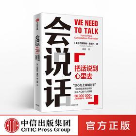 会说话:把话说到心里去 西莱斯特黑德利 著 人际沟通 励志 中信出版社图书 正版