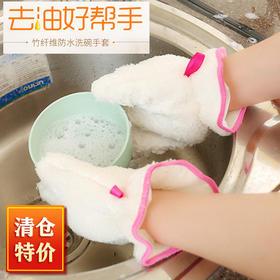 HD4306竹纤维洗碗手套TZF