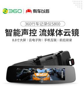 360行车记录仪前后双录S800新款后视镜导航流媒体云镜电子狗一体