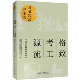 格致.考工.源流:中国古代科技发明创造