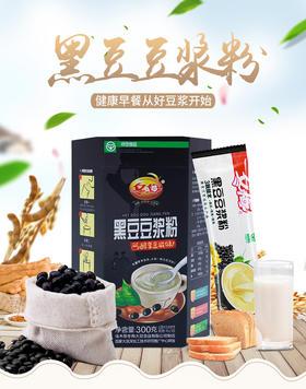 六角盒黑豆豆浆粉300克三盒装/42.9元