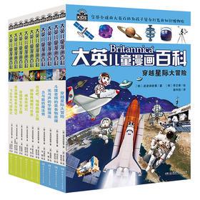 大英儿童漫画百科全50册