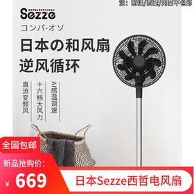 日本Sezze西哲电风扇Y-288