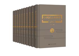 【预售】《中国民法典释评》(十卷本) 王利明