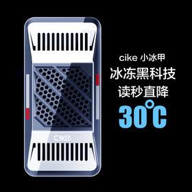 【冰冻黑科技 3s冰冻制冷】cike小冰甲手机散热器 低噪音 更精巧 久玩不烫 持续降温