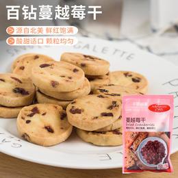 百钻蔓越莓干烘焙用小红莓干水果干雪花酥曲奇饼干面包原材料100g