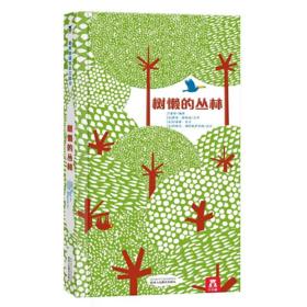 最美地球绘本立体书-树懒的丛林 原价115