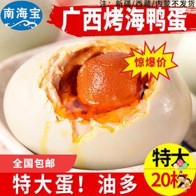 广西南海宝70g装-熟咸海鸭蛋20枚/箱
