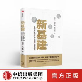 新基建:全球大变局下的中国经济新引擎 任泽平等著 任泽平新基建 数字经济 数字时代 书籍 中信出版社图书 正版