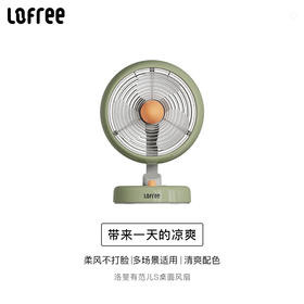 【不打脸的好风】Lofree洛斐有范儿S桌面风扇|立体网罩精致柔风|可添加精油|无极旋钮九档风量
