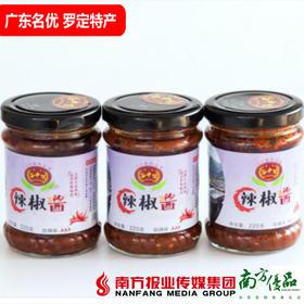 【珠三角包邮】罗定特产 谷中味辣椒酱 220g/ 罐 (6月1日到货)