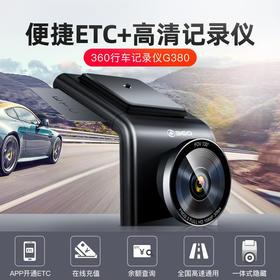 360汽车行车记录仪带ETC高清夜视全景免安装无线新款隐藏式G380