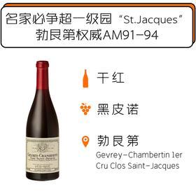 2017年路易亚都哲维瑞香贝丹一级园圣雅克园干红葡萄酒 Louis Jadot Gevrey-Chambertin 1er Cru Clos Saint-Jacques 2017