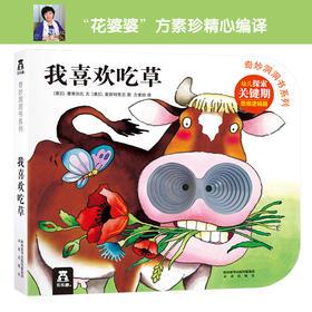 奇妙洞洞书第3辑 我喜欢吃草 (小版)原价36.8