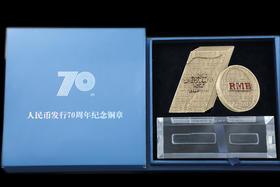 【特价】人民币发行70周年纪念铜章