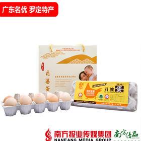 【珠三角包邮】罗定特产 生江月婆蛋 30枚/ 箱(6月1日到货)