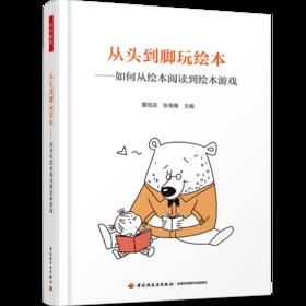 董旭花老师专题图书套装(10册)